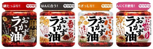 止まらないサクサク食感!「おかずラー油」シリーズ 9月2日 新発売&リフレッシュ