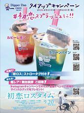 【映画『初恋ロスタイム』×ディッパーダン タイアップキャンペーン】8月23日(金)より開催