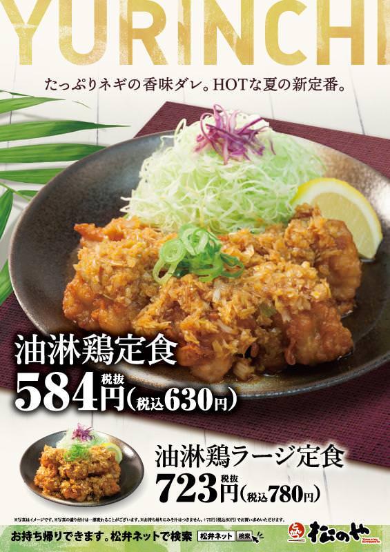 松屋「油淋鶏定食」