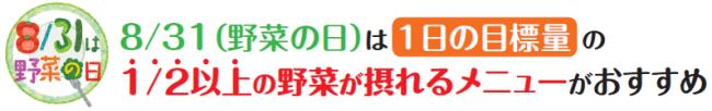 8月31日「野菜の日」におすすめの野菜たっぷりメニュー