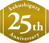 隠し蔵25周年ロゴ