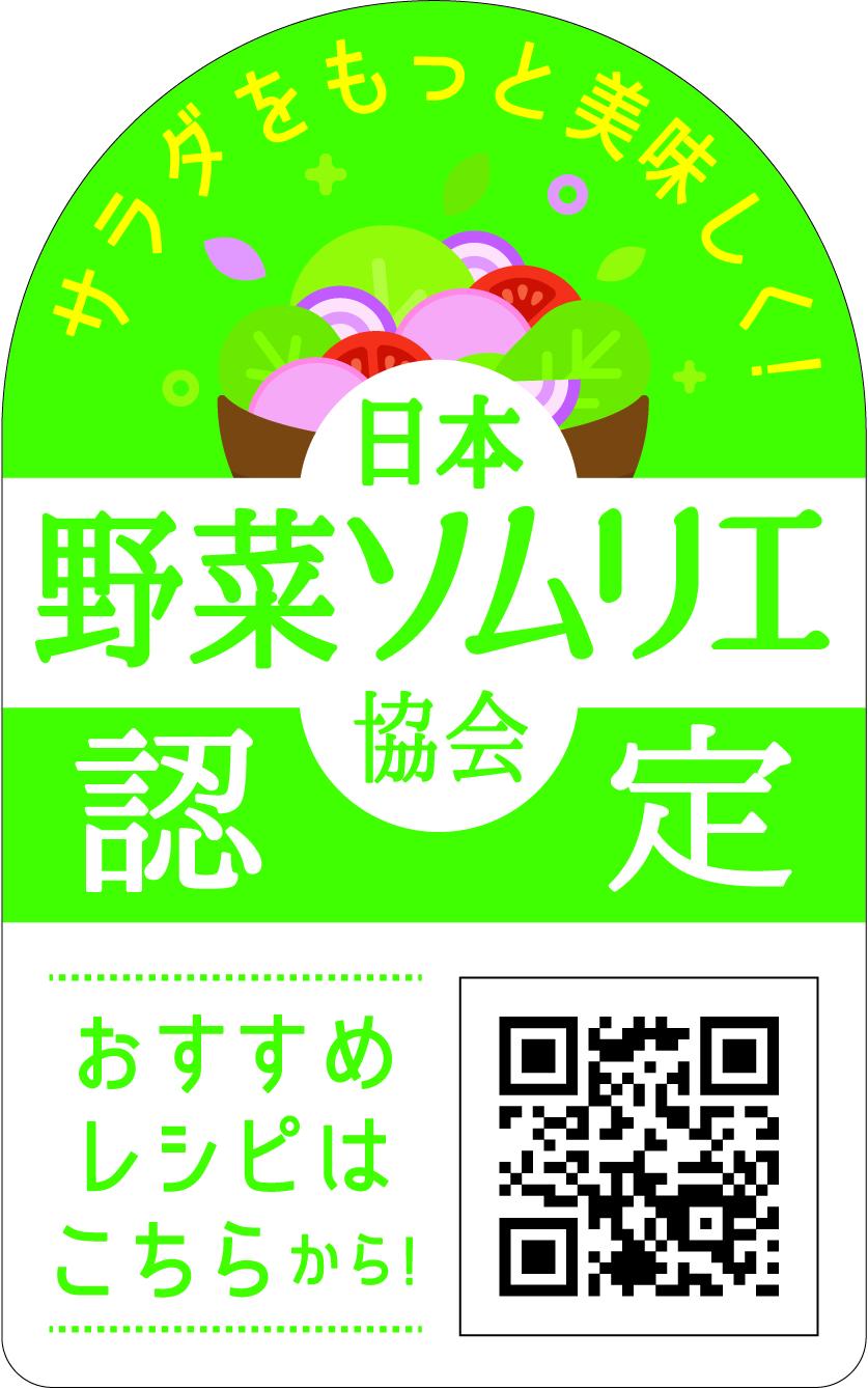 日本野菜ソムリエ協会、日本ハムの販売する 『ミートデコレ』『彩りキッチン(R)』 『美食の定番(R)』シリーズを サラダがもっとおいしく食べられる商品として認定!