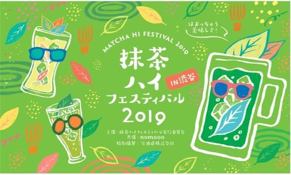 日本初!抹茶ハイ特化型イベント 「抹茶ハイフェスティバル」が渋谷で開催