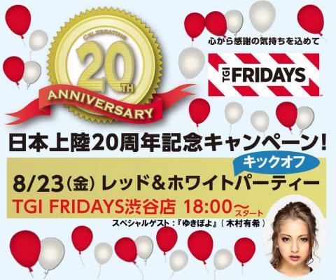 TGIフライデーズ日本上陸20周年記念イベント「レッド&ホワイト パーティー」スペシャルゲストに「ゆきぽよ」が登場!!