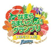 9月6日(金)~8日(日)「第10回なまらうまいっしょ!グランプリ」開催!