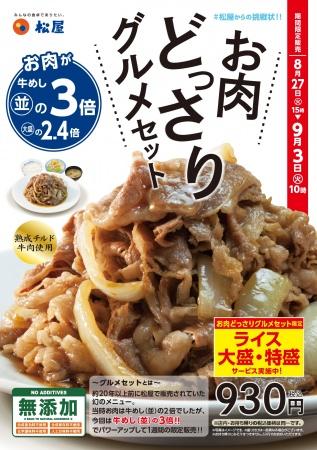 【松屋】#松屋からの挑戦状 「お肉どっさりグルメセット」が復刻