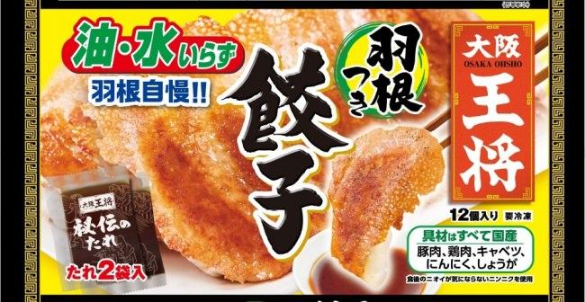 2014年 大阪王将羽根つき餃子(油・水いらず)