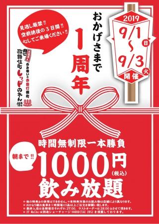1周年を記念して時間無制限飲み放題を1000円でご提供!!