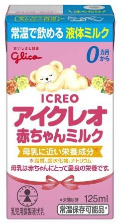 日本初の乳児用液体ミルク「アイクレオ赤ちゃんミルク」が第13回キッズデザイン賞を受賞