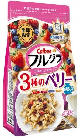 ザクザクおいしい「フルグラ®」から秋冬限定の新商品『フルグラ® 3種のベリー練乳味』 8月26日(月)全国発売