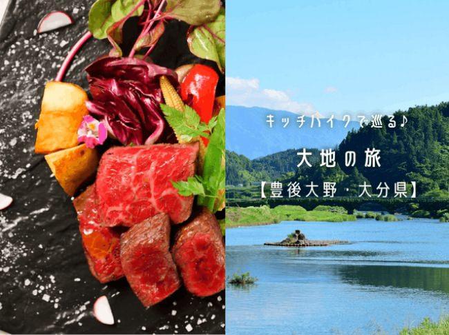 キッチハイクと大分県・豊後大野市、東京にて地域の食材を楽しめる「食体験×関係人口」イベントを開催