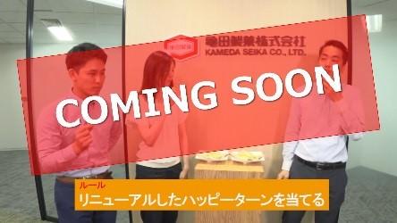 亀田製菓の社員がテイスティング(9月2日公開)