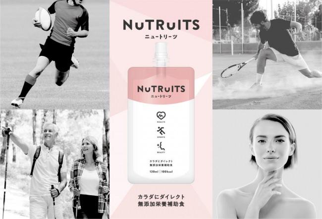 新しい栄養補助食品「NUTRUITS」(ニュートリーツ)新発売!! ―現役医師プロデュース―