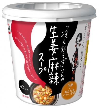 「冷え知らず」さんの生姜麻辣スープ