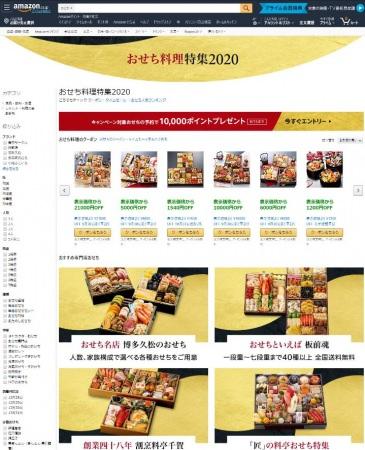 Amazon「おせち料理特集2020」トップページ