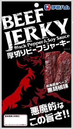 和風仕上げ「厚切りビーフジャーキー 黒胡椒味・山椒味」を新発売