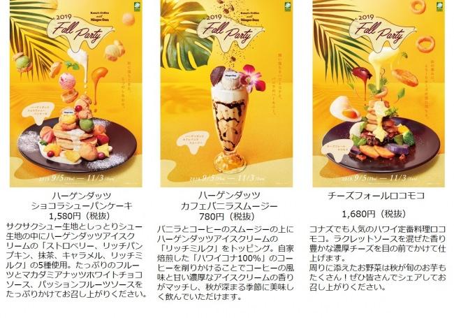 """幸せな秋が落ちてくる「""""Fall"""" Party」 5種のハーゲンダッツアイスクリームを使った スイーツが登場! たっぷりチーズをかけるロコモコも"""