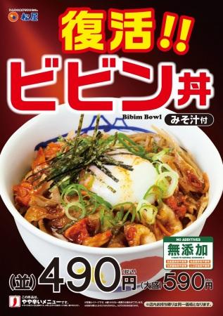 【松屋】甘辛タレがやみつき!大好評 「ビビン丼」 が復活
