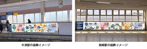 ★『「灘の酒蔵」活性化プロジェクト』の新たな取組み★ 9月1日(日)から阪神電車の10駅で「灘五郷装飾」を実施! ~新たに日本酒初心者のための「灘五郷セミナー」も開催します~