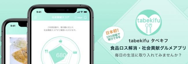 『日本初』食品ロス解消とSNS投稿で寄付ができる食のシェアリング!お店のロスにつながる料理、食材をユーザーとマッチング。2019年9月13日(金)『tabekifu』(タベキフ)アプリβ版リリース。