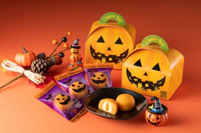ハロウィン専用かまぼこ!?おいしくなって新登場!『かぼちゃのチーズボール』