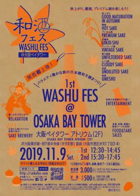 「第1回 和酒フェス @ OSAKA BAY TOWER」開催! 関西初上陸!旬の和酒と食と日本文化を楽しむ利き酒祭り!! ~全国から厳選20蔵以上、約100種類の和酒が集合!!~