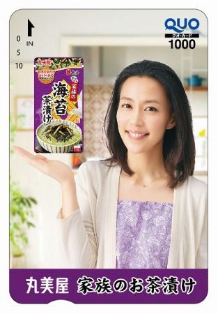 丸美屋『家族のお茶漬けキャンペーン』 期間 2019年10月1日(火)~2020年2月29日(土)