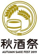 愛知県の25蔵71銘柄が秋空のもとに集結 秋酒祭 ~ AUTUMN SAKE FEST 2019 ~