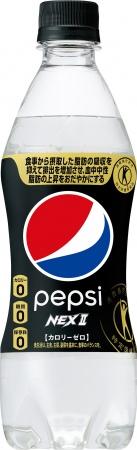 「特定保健用食品 PEPSI NEXII」新発売