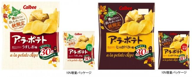 北海道産新じゃがのおいしさ実感『ア・ラ・ポテト うすしお味/じゃがバター味』秋限定発売。お客様に感謝の気持ちを込めたキャンペーン「カルビー大収穫祭2019」も開催!