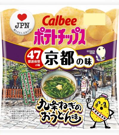カルビーラブJPN企画、京都の味は『ポテトチップス 九条ねぎのおうどん味』2019年9月23日(月)発売!