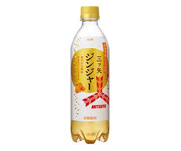 日本生まれの炭酸飲料「三ツ矢」ブランドから高知県産しょうがを使用した本格ジンジャエール 「三ツ矢」ジンジャー 9月17日(火)発売