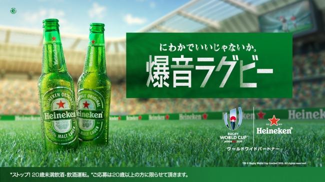 """ラグビーワールドカップ2019(TM)日本大会 開幕戦を爆音で楽しむ""""新感覚""""のパブリックビューイング爆音ラグビーにDJ KOOがアンバサダーとして参戦決定!"""