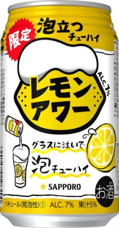 泡立つチューハイ?! 「サッポロ レモンアワー」数量限定新発売
