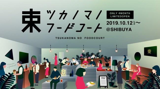 10月中旬より渋谷(神泉)エリアに期間限定でオープン!話題の飲食店が続々集合!大人のためのフードコート「ツカノマノフードコート」