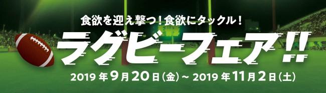 世界のビール博物館がスポーツを応援!東京スカイツリータウン・ソラマチ店とグランフロント大阪店含む4店舗で「ラグビーフェア」実施
