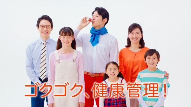 新TV-CM「一家みんなの乳酸菌 ドリンク篇」