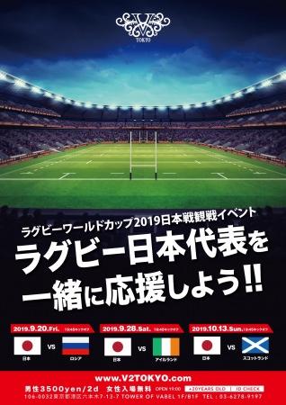 10月13日(日) 六本⽊V2 TOKYO ラグビーワールドカップ2019⽇本戦観戦イベント開催決定