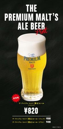 9月20日(金)よりパイントサイズの『ザ・プレミアム・モルツ』を販売開始いたします