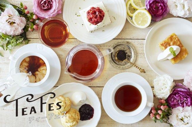 "【Afternoon Tea】""紅茶の日""11月1日を記念した紅茶づくしの4週間<ティーフェス>開催"
