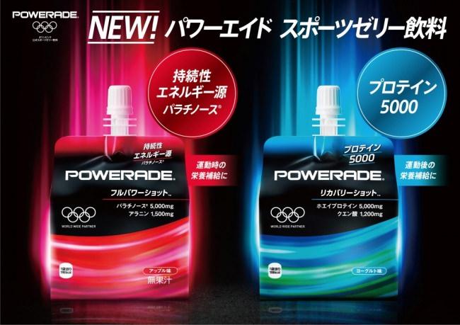 スポーツ栄養学に基づいたオリンピック公式スポーツゼリー飲料「パワーエイド フルパワーショット」「パワーエイド リカバリーショット」9月30日(月)から全国発売開始