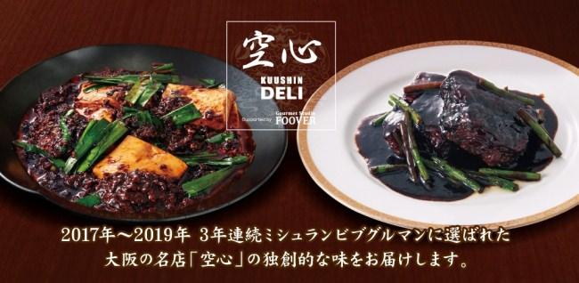 総合フードデリバリーのデリズ 中華料理の名店「酒中花 空心」のデリバリーコラボメニューのご提供を開始