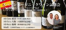 【東京・大阪・福岡3都市開催】生産者来日!スペインオーガニックワイン試飲会&セミナー