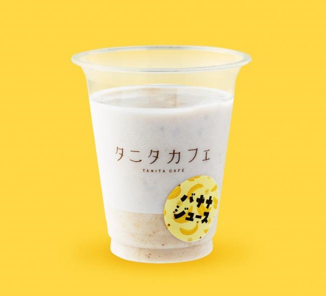 有楽町タニタカフェ新商品 濃厚バナナジュースをテイクアウト販売