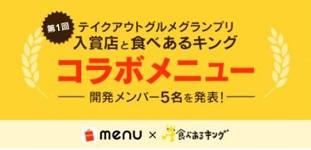 テイクアウトアプリ「menu(メニュー)」第1回テイクアウトグルメグランプリ入賞店×食べあるキングのコラボメニュー開発メンバー5名を発表!