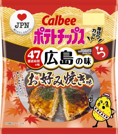 47都道府県の「地元ならではの味」をポテトチップスで再現 広島の味『ポテトチップス お好み焼き味』 11月18日(月)発売!