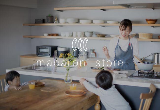 食と暮らしのメディアmacaroniが、ECサイト「macaroni store」をオープン