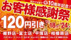 【10周年感謝!!】10/18〜10/24の期間限定『スパゲッティーのパンチョ』10周年感謝祭開催!!店舗限定で対象商品を120円値引きで販売!!