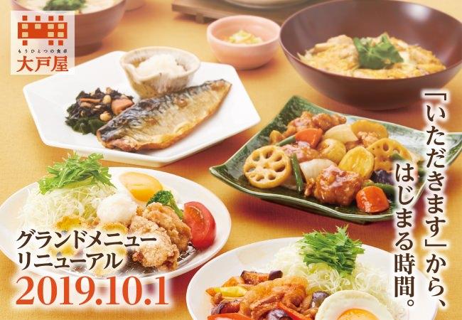 新メニュー登場! 定番の定食「大戸屋ランチ定食」や、期間限定で人気だった商品も!