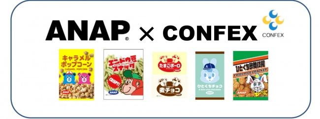 菓子食品総合商社 コンフェックスとファッションブランド 『ANAP』のコラボ商品が新発売